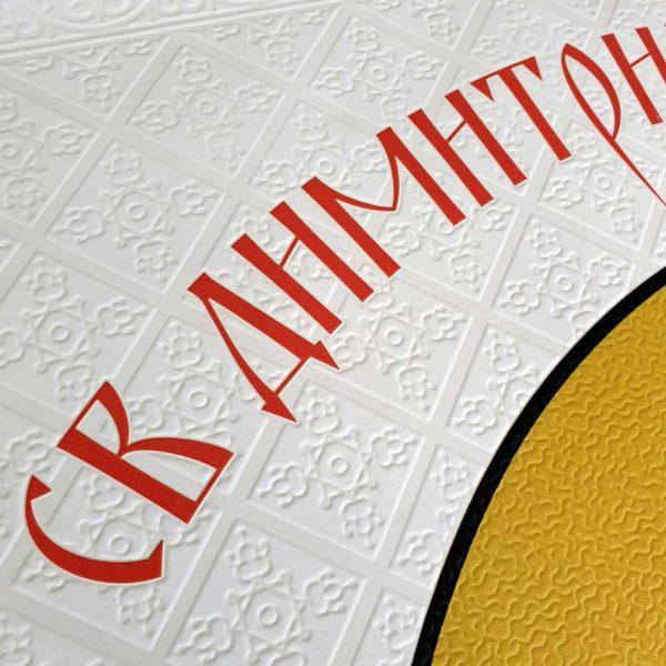 tapeta freska sveti dimitrije